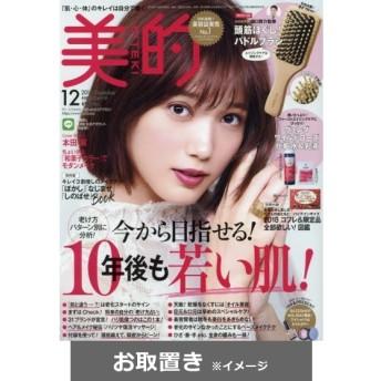 美的(BITEKI) (雑誌お取置き)1年12冊