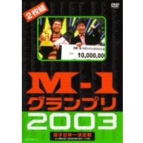 M1グランプリ2003 完全版 M1戦士の熱き魂