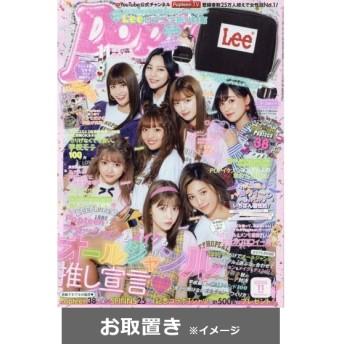 Popteen(ポップティーン) (雑誌お取置き)1年12冊