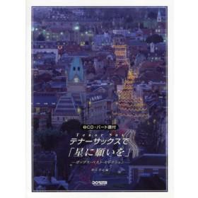 テナーサックスで「星に願いを」ポップス・ベスト・セレクション(CD・パート譜付)