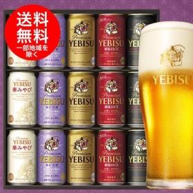 お中元 ビール 御中元 ギフト プレゼント 飲み比べ 送料無料 サッポロ エビス 5種セット YHV4D 1セット 詰め合わせ 御中元 お中元