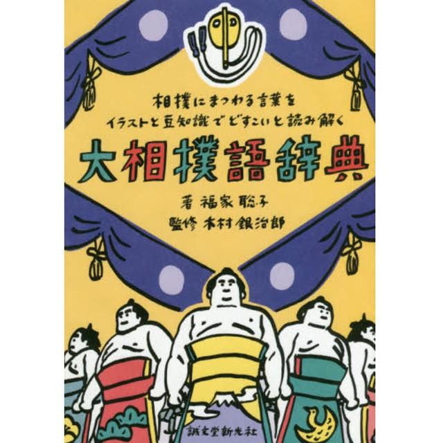 大相撲語辞典 相撲にまつわる言葉をイラストと豆知識でどすこいと