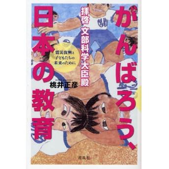 拝啓文部科学大臣殿がんばろう、日本の教育 震災復興と子どもたちの未来のために