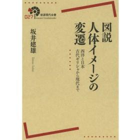 図説人体イメージの変遷 西洋と日本古代ギリシャから現代まで