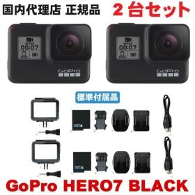 Go Pro HERO7 BLACK カメラ本体 2個セット (ゴープロ 正規品)