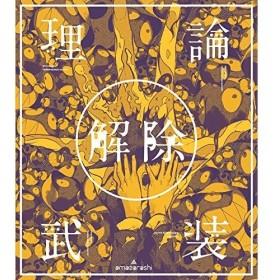 amazarashi/amazarashi LIVE 「理論武装解除」 通常版