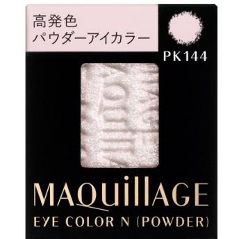 《資生堂》 マキアージュ アイカラーN (パウダー) PK144 (レフィル) 1.3g