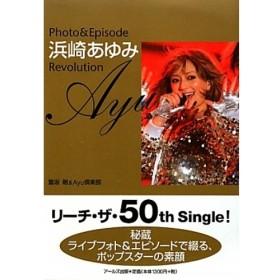 Photo & Episode浜崎あゆみRevolution 秘蔵ライブフォト&エピソードで綴る、ポップスターの素顔 リーチ・ザ・5