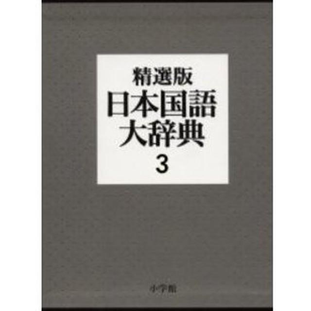 日本国語大辞典 (3) 精選版 は ん 漢字索引