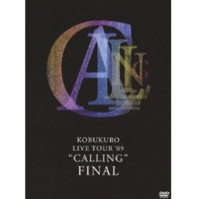 """コブクロ/KOBUKURO LIVE TOUR '09 """"CALLING"""" FINAL"""