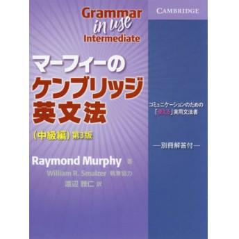マーフィーのケンブリッジ英文法 中級編 第3版