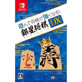 Nintendo Switch 遊んで将棋が強くなる!銀星将棋DX