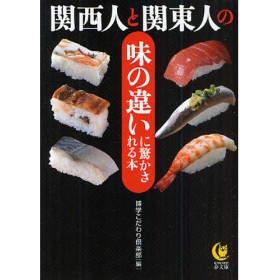 関西人と関東人の味の違いに驚かされる本