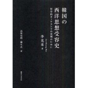 韓国の西洋思想受容史 哲学的オーケストラの実現のために