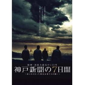 阪神・淡路大震災から15年 神戸新聞の7日間 命と向き合った被災記者たちの闘い スペシャル・エディション