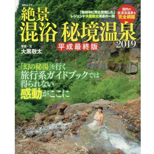 絶景混浴秘境温泉 2019 平成最終版