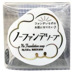 【ポイント最大30%】ペリカン石鹸 ノーファンデソープ【正規品】