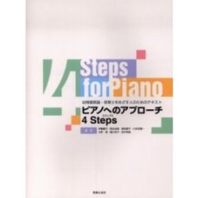 楽譜 ピアノへのアプローチ4Steps