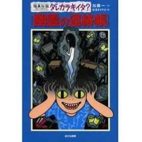 幽霊の連絡帳