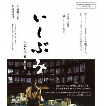 いしぶみ(Bluray Disc)