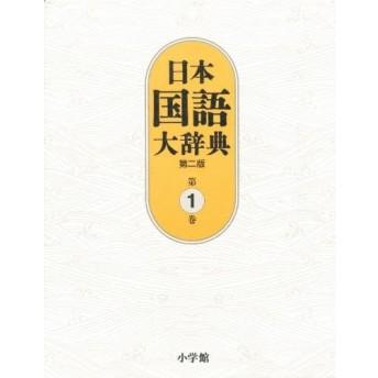 日本国語大辞典 第1巻 第2版 あいろこ