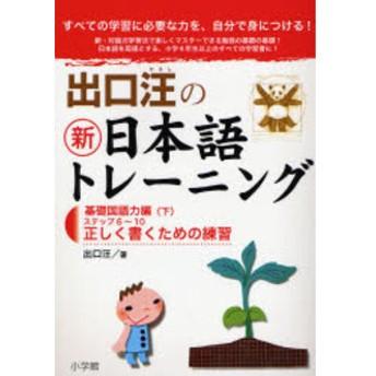 出口汪の新日本語トレーニング 1 基礎国語力編(下) 基礎国語力編 下