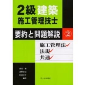 2級建築施工管理技士要約と問題解説 2 施工管理法・法規・共通