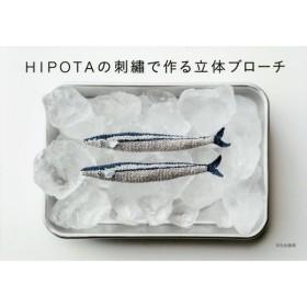 HIPOTAの刺繍で作る立体ブローチ