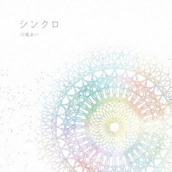 シンクロ(初回生産限定盤)
