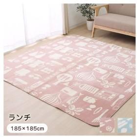 ラグ ランチ 185×185cm ※北海道・沖縄・離島+1650円