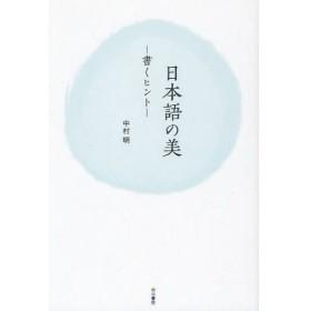 日本語の美 書くヒント
