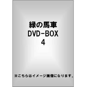 緑の馬車 DVD-BOX 4