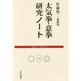 太気拳・意拳研究ノート 2009.11.132015.4.23 佐藤聖二遺稿集