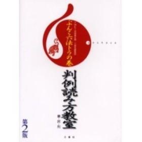 ぶんこ六法トラの巻判例読み方教室 憲・民・刑 第2版