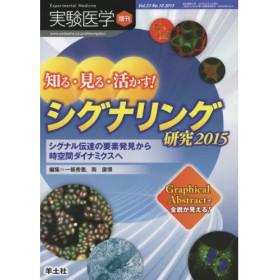 実験医学 Vol.33No.10(2015増刊) 知る・見る・活かす!シグナリング研究2015 シグナル伝達の要素発見から時空間ダ