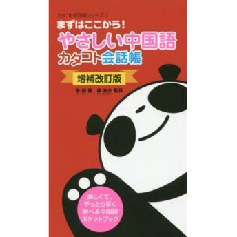 やさしい中国語カタコト会話帳 まずはここから! 増補改訂版