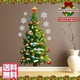 ウォールステッカー クリスマスツリー クリスマス シール式 飾りつけ 剥がせる 壁紙 装飾 送料無料