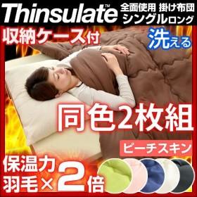 掛け布団 シングル シンサレート 2点セット 暖かい 洗える 冬 掛け布団 布団 保温 ふとん 掛布団 掛け