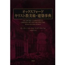 オックスフォードキリスト教美術・建築事典