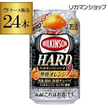 アサヒ ウィルキンソン ハード 無糖オレンジ 期間限定 350ml×24本 1ケース(24缶) 1本当たり98円(税別) チューハイ 酎ハイ 長S