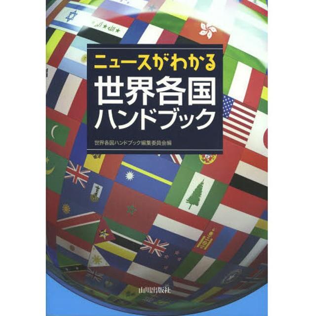 ニュースがわかる世界各国ハンドブック