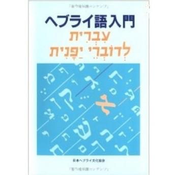 ヘブライ語入門 改訂版