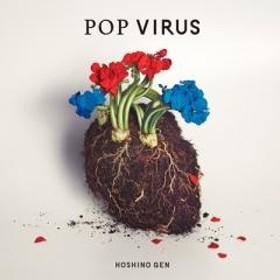星野 源 / POP VIRUS 【通常盤】【CD】