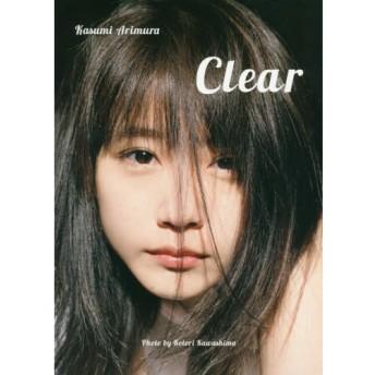 有村架純写真集 「Clear」 通常版