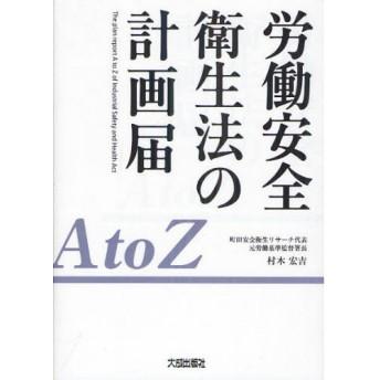 労働安全衛生法の計画届A to Z