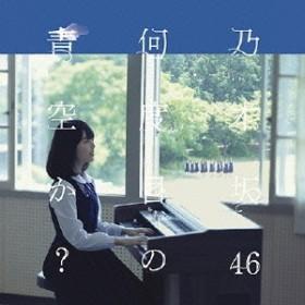 乃木坂46/何度目の青空か?(TypeA)