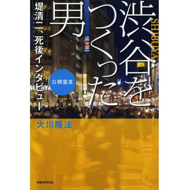 渋谷をつくった男 堤清二、死後インタビュー 公開霊言