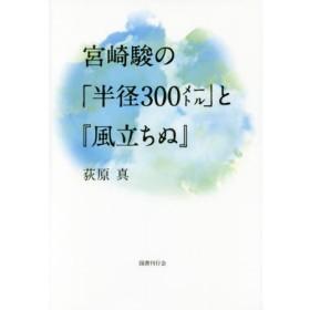 宮崎駿の「半径300メートル」と『風立ちぬ』