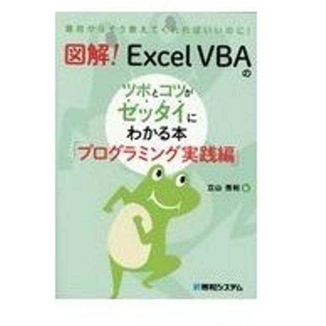 図解!Excel VBAのツボとコツがゼッタイにわかる本プログラミング実践編/立山秀利