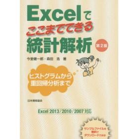 Excelでここまでできる統計解析 ヒストグラムから重回帰分析まで 第2版